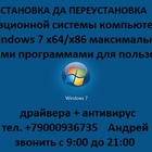 ��������� ��� ���������� Windows 7 ������������