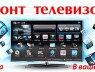 Профессиональный ремонт телевизоров Ремонт жидкокристаллических, плазменных теле