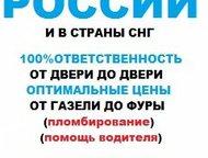 Переезды по России Междугородние домашние переезды по России начиная от 500 км,
