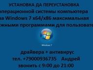 Установка для компьютера Windows 7 максимальную Восстановление компьютера с помо