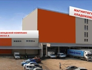 Теплый склад Магнитогорск аренда недорого Магнитогорский хладокомбинат предлагае