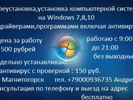 Переустановка , установка на Windows 7,8,10 Переустановка , установка на Windows