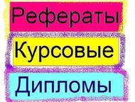 Выполню дипломные работы (ВКР) в Магнитогорске Авторское написание любых студенч