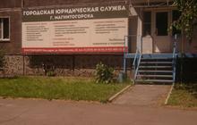 Продам Офис в Магнитогорске