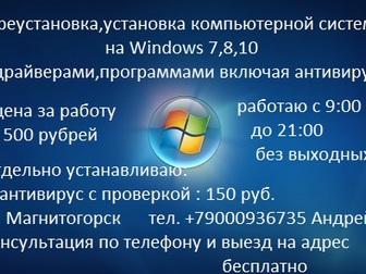 Скачать фотографию  Переустановка , установка на Windows 7,8,10 36425056 в Магнитогорске