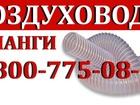 Фотография в   Купить Воздуховод гибкий гофрированный цена в Махачкале 125