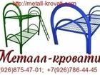 Уникальное foto  Кровати металлические с ДСП спинками для санаториев, кровати для больниц, кровати для интернатов, кровати для общежитий 34994663 в Екатеринбурге