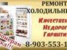 Скачать бесплатно фото Холодильники Ремонт холодильников 32809641 в Рузе