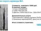 Увидеть foto Разное Памятники из мрамора, гранита, природного камня 34009440 в Майкопе