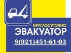 Уникальное фото Эвакуатор Эвакуатор Медвежьегорск 24 часа 32530740 в Медвежьегорске