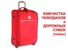 Фото в Отдых, путешествия, туризм Товары для туризма и отдыха Химчистка чемоданов, дорожных сумок.   Что в Мегионе 2800