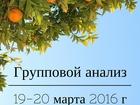 Смотреть фотографию Курсы, тренинги, семинары Сертификационный курс Групповой анализ 33390046 в Минске