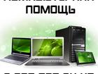 Свежее изображение  Ремонт и обслуживание ноутбуков 33846736 в Минске