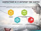 Скачать бесплатно foto  Скоростной Wi-Fi интернет 34705104 в Минске