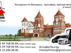 Фотография в   Компания DriveBelTour специализируется в Минске 0