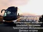 Скачать бесплатно foto  Экскурсии по Беларуси 37759993 в Минске