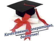 Контрольные, курсовые, дипломы - любые направления - быстро и дорого Выполнение