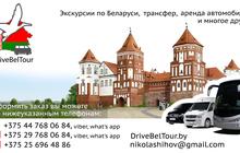 ДрайвБелТур- экскурсии по Беларуси