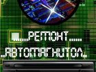 Смотреть foto  Ремонт Автомагнитол 33665433 в Минусинске