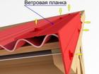 Изображение в Строительство и ремонт Строительные материалы Ветровая планка это один из основных доборных в Мирном 340