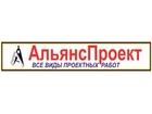 Изображение в   ООО АльянсПроект выполняет все виды проектных в Моршанске 0