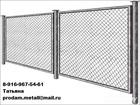 Скачать бесплатно фото Строительные материалы Секции заборные из сетки рабица 33251529 в Мосальске