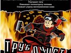 Фотография в Прочее,  разное Разное Трубочист профи по цене самое дешёвое средство в Москве 190