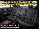 Скачать бесплатно foto Разное Озонация салона авто, Устранение запаха сигарет в салоне автомобиля или автобуса, 32435900 в Москве