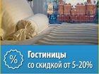 Скачать фото Гостиницы, отели Бронирование гостиниц Москвы и др, городов России со скидкой 32500707 в Москве