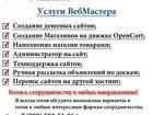Фотография в Услуги компаний и частных лиц Разные услуги Создаю интернет магазины на движке OpenCart в Москве 3000