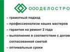 Фотография в Услуги компаний и частных лиц Разные услуги Качественный ремонт квартир, коттеджей, офисов в Москве 5000