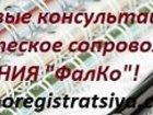 Фотография в Услуги компаний и частных лиц Бухгалтерские услуги и аудит Регистрация ООО, внесение изменений в ЕГРЮЛ, в Москве 2000
