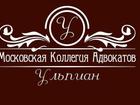Смотреть фото Юридические услуги Адвокат по недвижимости в Москве 33245568 в Москве
