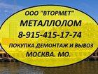 Увидеть foto Разное Металлолом закупаем 24Ч, Вывоз металлолома, Демонтаж металлолома, 33401810 в Москве