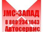 ���������� � ���� ����������, ������ JMC ����� - ������ � �������� JMC � FOTON. � ������ 0