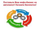 Скачать фотографию Поиск партнеров по бизнесу Освободите своё время - поставьте Ваш инфо-бизнес на автопилот! Попробуйте бесплатно! 33698375 в Москве