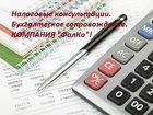 Фотография в Услуги компаний и частных лиц Бухгалтерские услуги и аудит В нашей компании работают высококлассные в Москве 1000