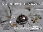 Изображение в В контакте Разное Если в вашей квартире или офисе, разбился в Москве 5500