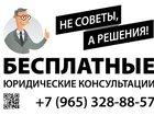 Свежее изображение Юристы, адвокаты Юрист по жилищным спорам 33907290 в Москве