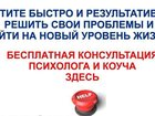 Смотреть фотографию Разные услуги консультации психолога бесплатно 33917422 в Москве