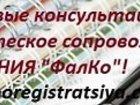 Изображение в Услуги компаний и частных лиц Разные услуги Консультации по вопросам налогообложения в Москве 1000