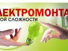 Изображение в Электрика Электрика (услуги) Все виды услуг электрика, замена и ремонт. в Наро-Фоминске 250