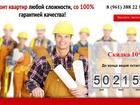 Фото в Услуги компаний и частных лиц Разные услуги Готовый сайт по ремонту квартир с доменом в Москве 1000