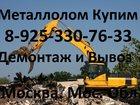 Фотография в Услуги компаний и частных лиц Разные услуги Скупка, демонтаж и вывоз металлолома круглосуточно. в Москве 7000