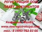 Изображение в Услуги компаний и частных лиц Бухгалтерские услуги и аудит Подготовим пакет документов для регистрации в Москве 3000