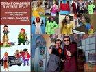 Фото в Услуги компаний и частных лиц Разные услуги Ваш любимый ежегодный праздник и одна из в Москве 1500
