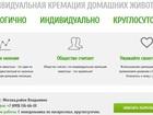 Просмотреть фотографию  Кремация животных, 34751772 в Москве