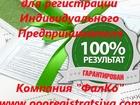 Фотография в Услуги компаний и частных лиц Бухгалтерские услуги и аудит Зарегистрируем Индивидуального Предпринимателя в Москве 8300