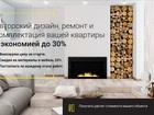 Изображение в Строительство и ремонт Дизайн интерьера От 2500руб/м!   Примеры наших работ на сайте! в Москве 1