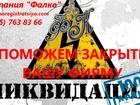 Изображение в Услуги компаний и частных лиц Бухгалтерские услуги и аудит Наша фирма поможет Вам ликвидировать фирму в Москве 30000